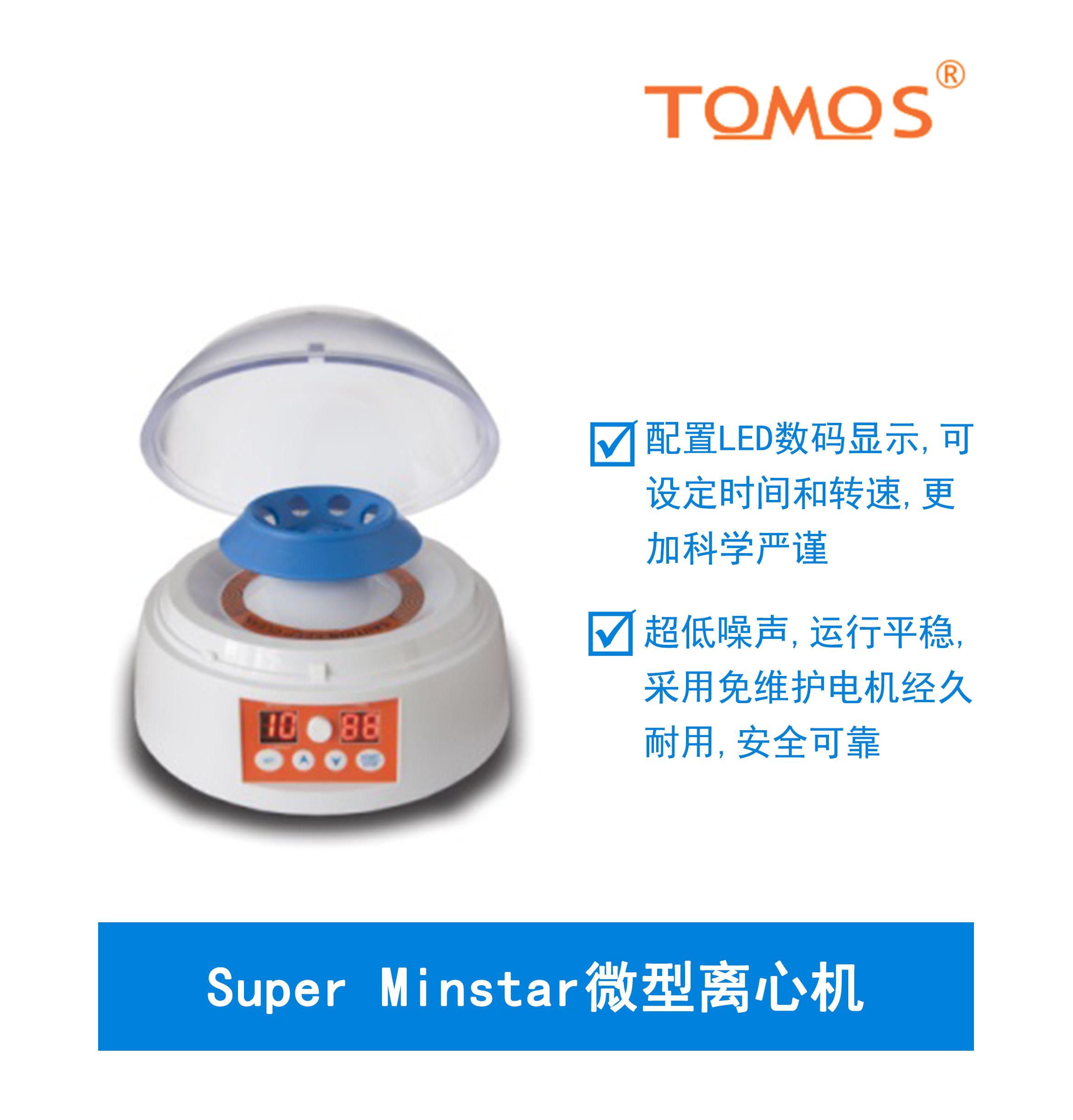 Super Minstar微型离心机