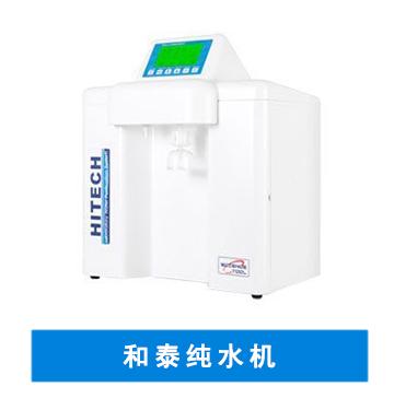 实验室纯水机 | 阴离子纯水机 | 超纯水机